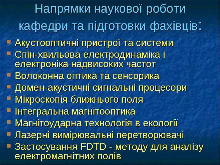 Напрямки наукової роботи кафедри та підготовки фахівців: Акустооптичні пристр...