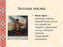 Загальна лексика Риси героя – немолода людина, бувалий козак, веселі очі, вір...