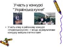 """Участь у конкурсі """"Українська кухня"""" Участь класу в районному конкурсі «Украї..."""