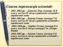 Список переможців олімпіад: 2001-2002 рр. – Данилко Яна, учениця 10-Б класу, ...