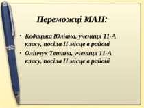 Переможці МАН: Кодацька Юліана, учениця 11-А класу, посіла ІІ місце в районі ...