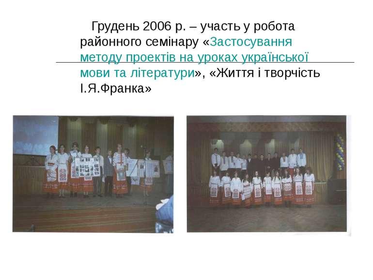 Грудень 2006 р. – участь у робота районного семінару «Застосування методу про...