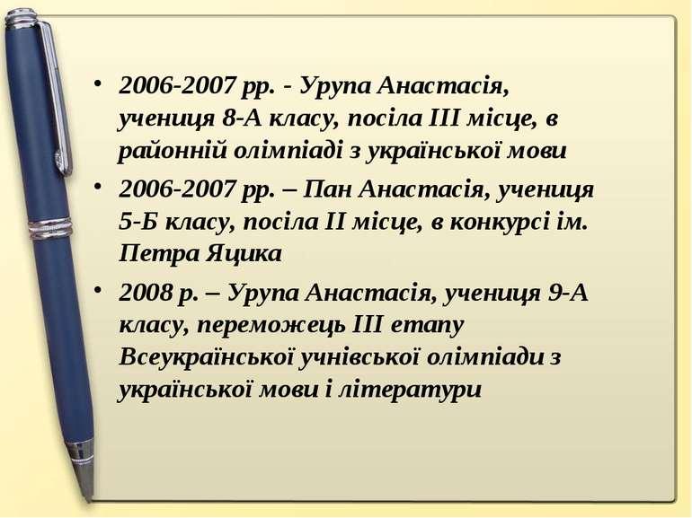 2006-2007 рр. - Урупа Анастасія, учениця 8-А класу, посіла ІІІ місце, в район...