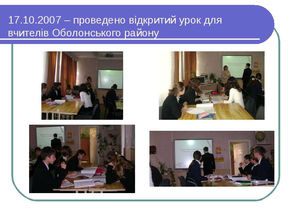 17.10.2007 – проведено відкритий урок для вчителів Оболонського району