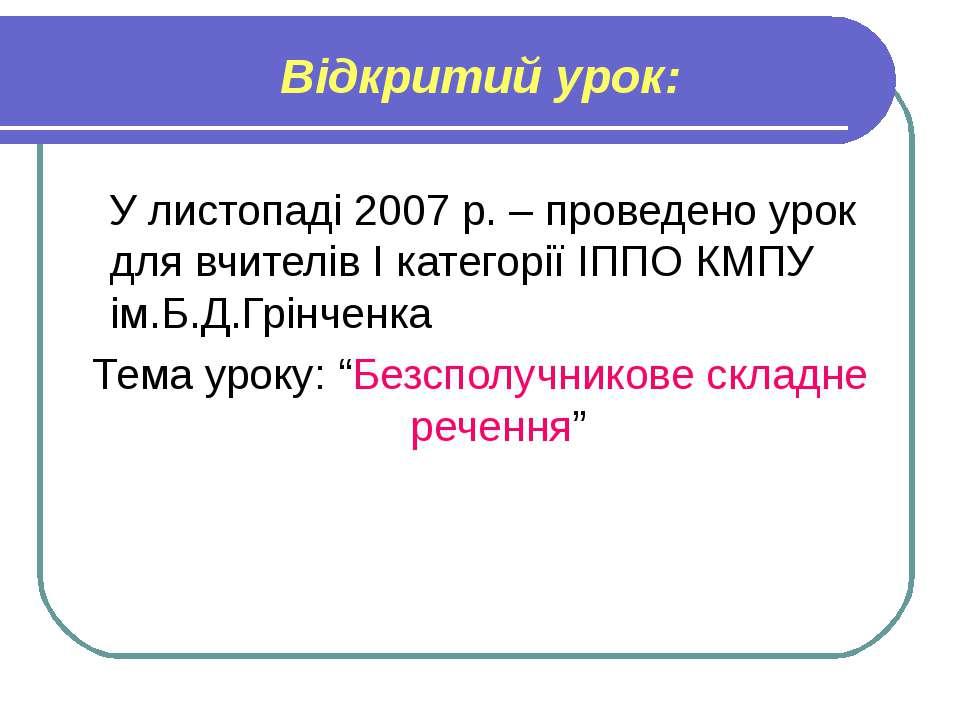 Відкритий урок: У листопаді 2007 р. – проведено урок для вчителів І категорії...