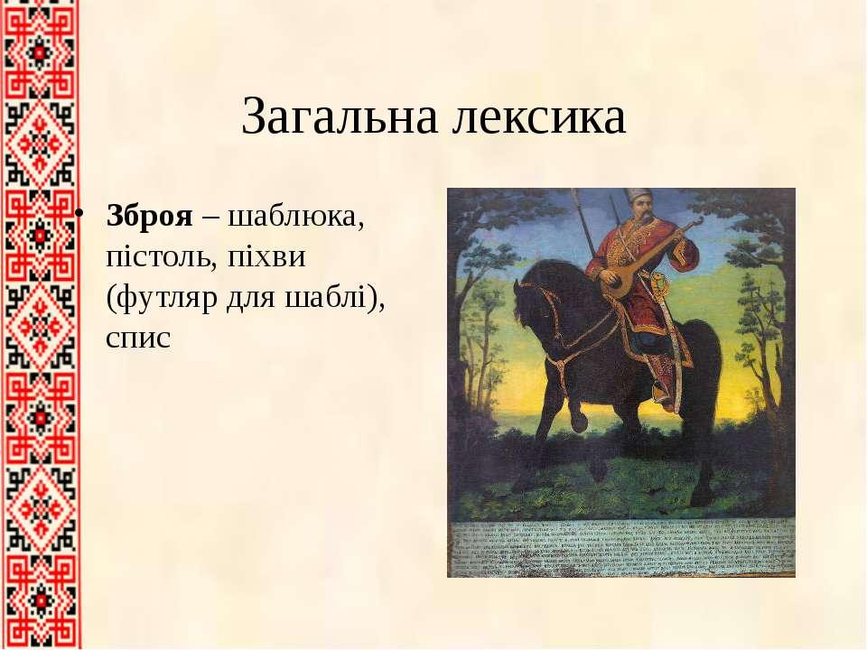 Загальна лексика Зброя – шаблюка, пістоль, піхви (футляр для шаблі), спис