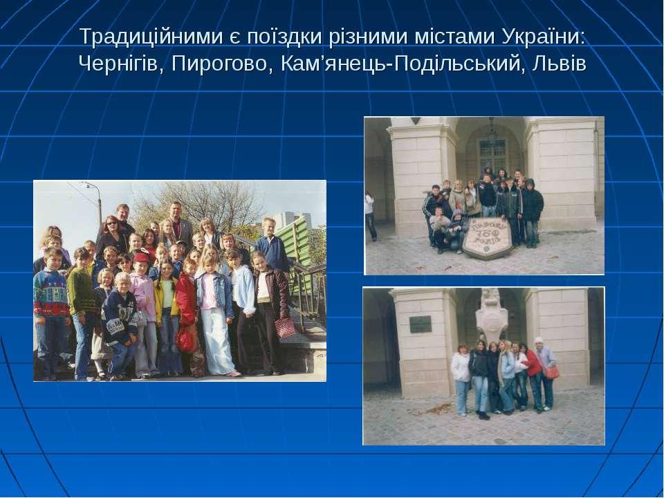 Традиційними є поїздки різними містами України: Чернігів, Пирогово, Кам'янець...