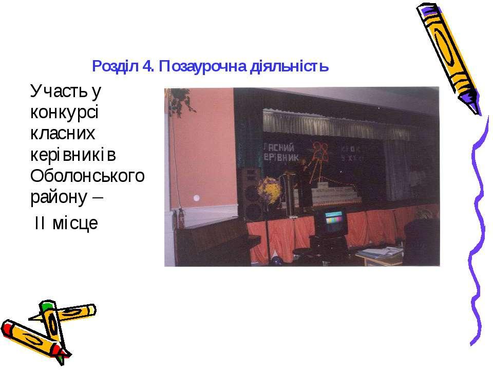 Розділ 4. Позаурочна діяльність Участь у конкурсі класних керівників Оболонсь...