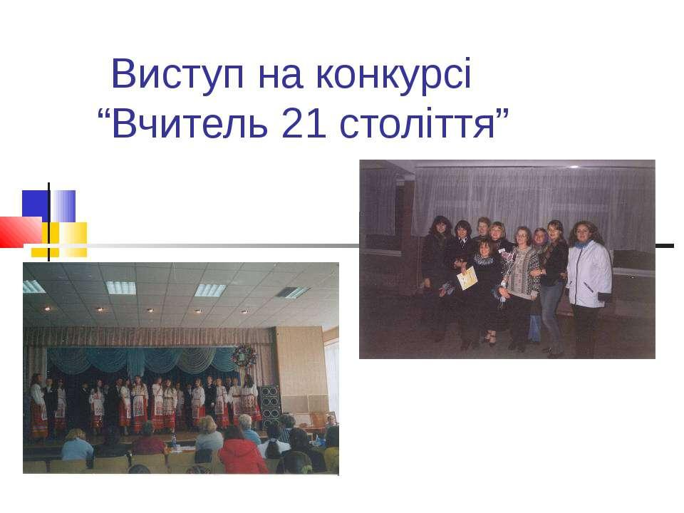 """Виступ на конкурсі """"Вчитель 21 століття"""""""