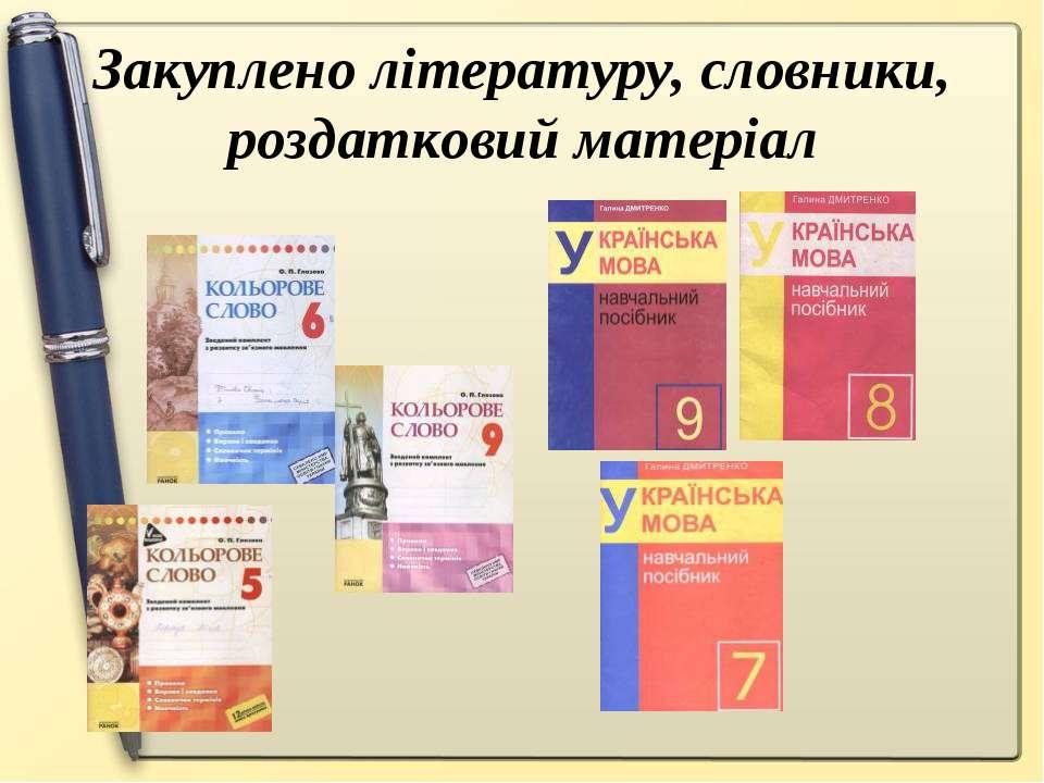 Закуплено літературу, словники, роздатковий матеріал