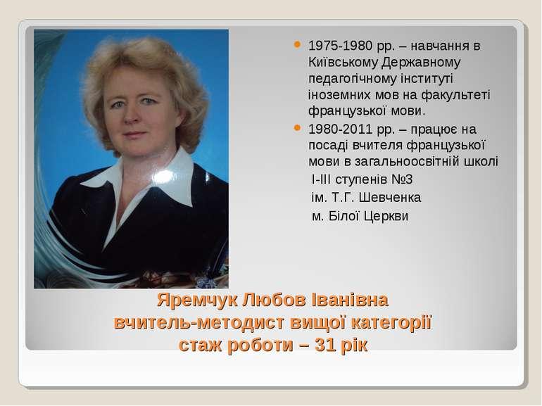 Яремчук Любов Іванівна вчитель-методист вищої категорії стаж роботи – 31 рік ...