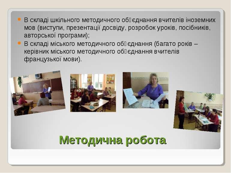 Методична робота В складі шкільного методичного об᾿єднання вчителів іноземних...