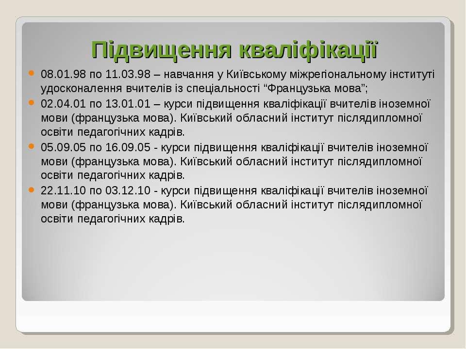 Підвищення кваліфікації 08.01.98 по 11.03.98 – навчання у Київському міжрегіо...
