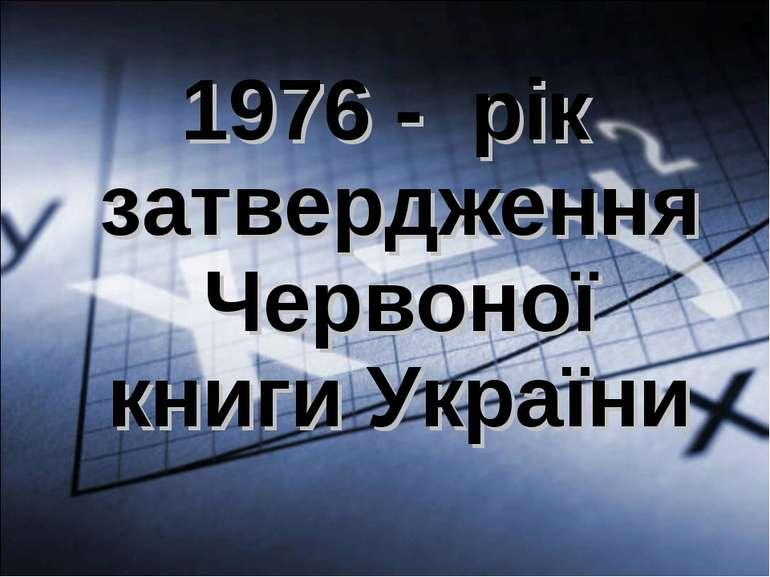 1976 - рік затвердження Червоної книги України