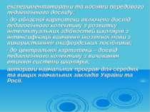 експериментаторами та носіями передового педагогічного досвіду: - до обласної...