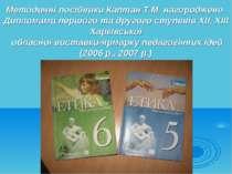 Методичні посібники Каптан Т.М. нагороджено Дипломами першого та другого ступ...