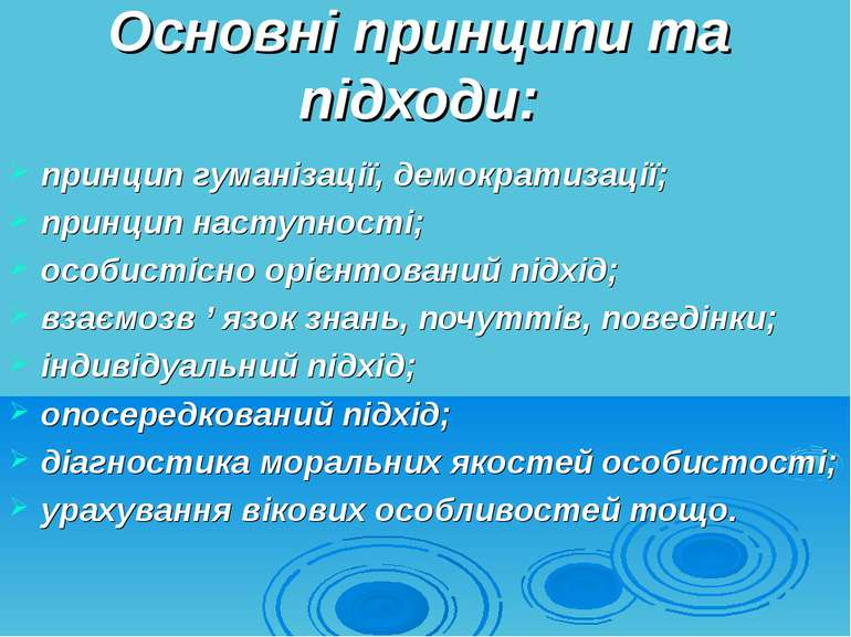 Основні принципи та підходи: принцип гуманізації, демократизації; принцип нас...