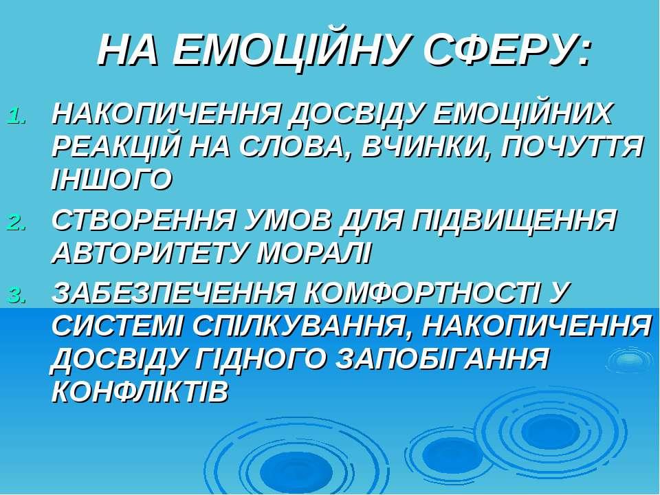 НАКОПИЧЕННЯ ДОСВІДУ ЕМОЦІЙНИХ РЕАКЦІЙ НА СЛОВА, ВЧИНКИ, ПОЧУТТЯ ІНШОГО СТВОРЕ...