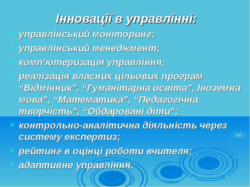 Інновації в управлінні: управлінський моніторинг; управлінський менеджмент; к...