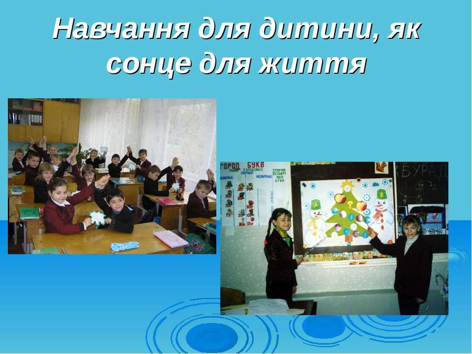 Навчання для дитини, як сонце для життя