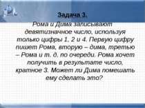 Задача 3. Рома и Дима записывают девятизначное число, используя только цифры ...
