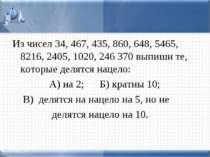 Из чисел 34, 467, 435, 860, 648, 5465, 8216, 2405, 1020, 246 370 выпиши те, к...
