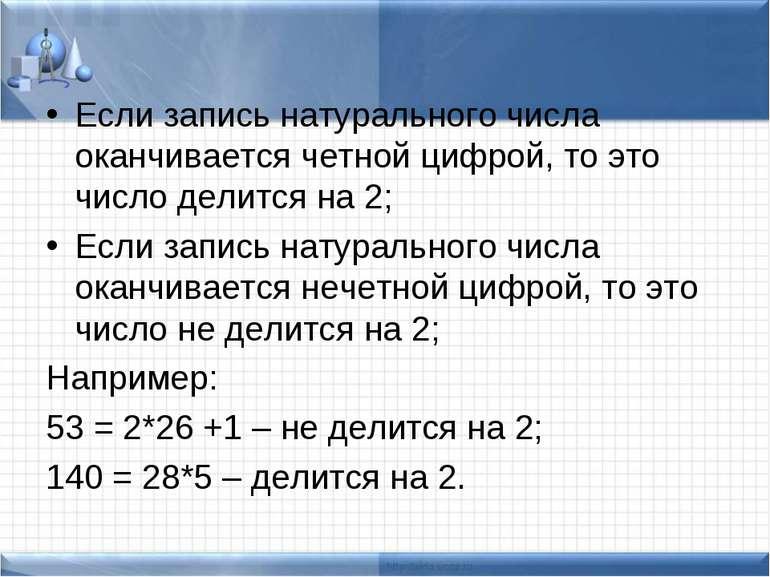 Если запись натурального числа оканчивается четной цифрой, то это число делит...
