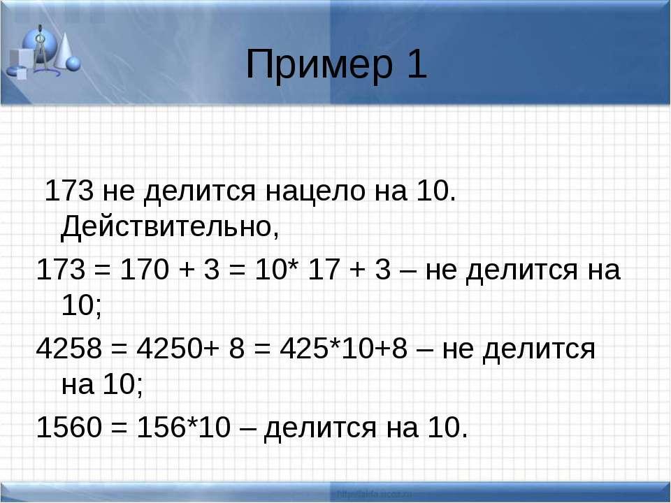 Пример 1 173 не делится нацело на 10. Действительно, 173 = 170 + 3 = 10* 17 +...