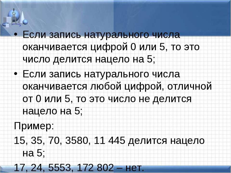 Если запись натурального числа оканчивается цифрой 0 или 5, то это число дели...