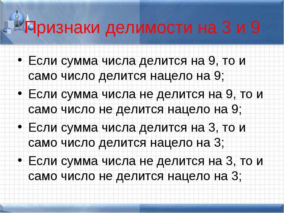 Признаки делимости на 3 и 9 Если сумма числа делится на 9, то и само число де...