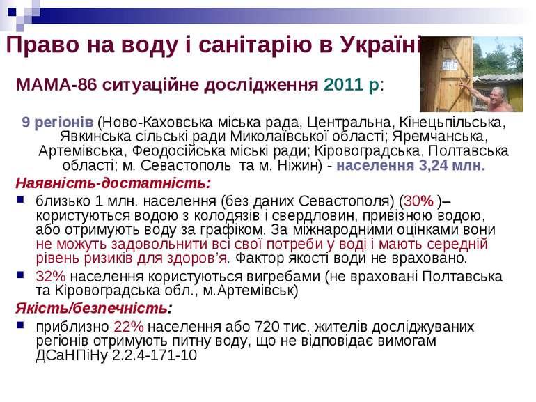 Право на воду і санітарію в Україні MAMA-86 ситуаційне дослідження 2011 р: 9 ...