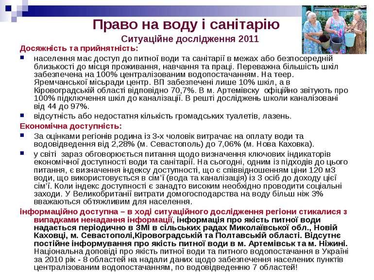Право на воду і санітарію Ситуаційне дослідження 2011 Досяжність та прийнятні...