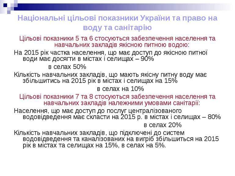Національні цільові показники України та право на воду та санітарію Цільові п...