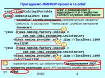 Пригадаємо RMI/IIOP-проекти та orbd rmic -iiop CalcImplPortable orbd -ORBInit...