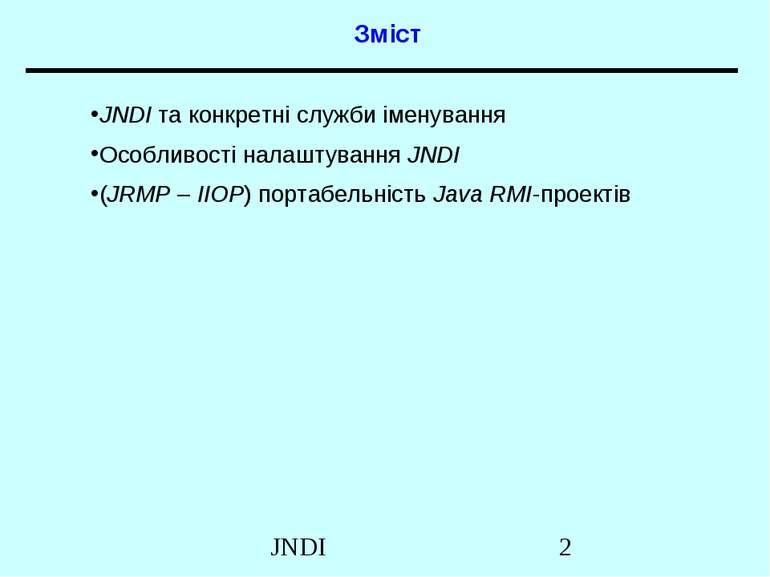 Зміст JNDI та конкретні служби іменування Особливості налаштування JNDI (JRMP...