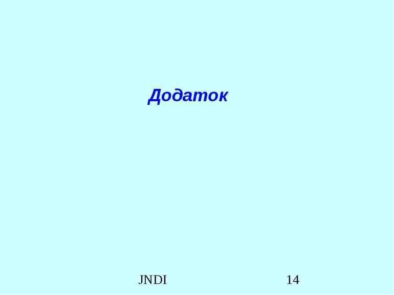 Додаток JNDI