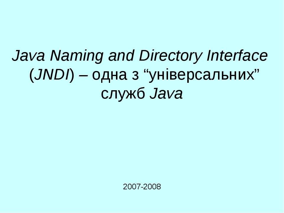 "Java Naming and Directory Interface (JNDI) – одна з ""універсальних"" служб Jav..."