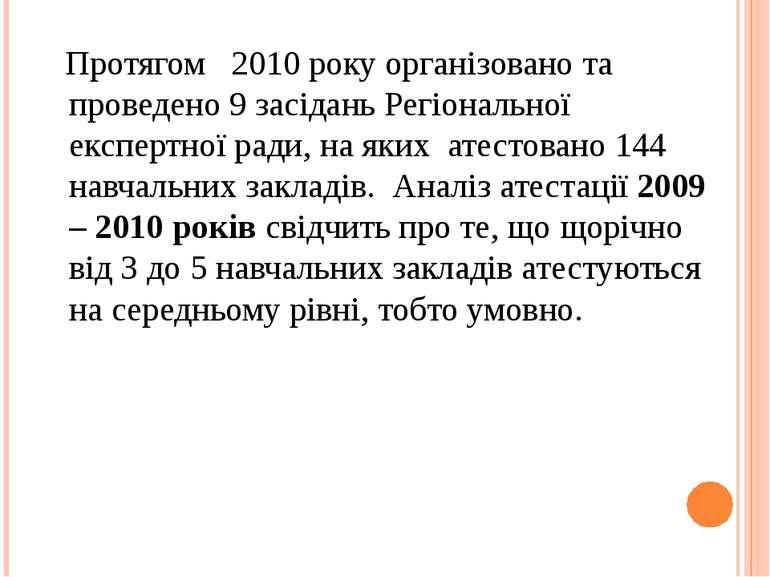 Протягом 2010 року організовано та проведено 9 засідань Регіональної експертн...