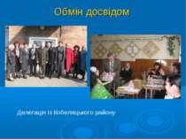 Обмін досвідом Делегація із Кобеляцького району