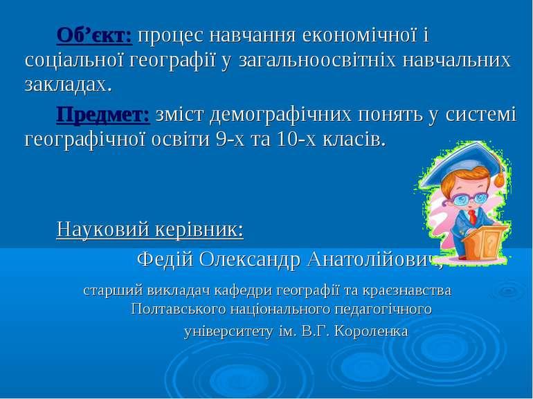 Об'єкт: процес навчання економічної і соціальної географії у загальноосвітніх...