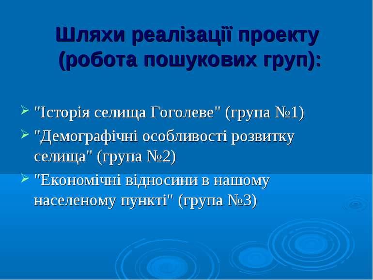 """Шляхи реалізації проекту (робота пошукових груп): """"Історія селища Гоголеве"""" (..."""