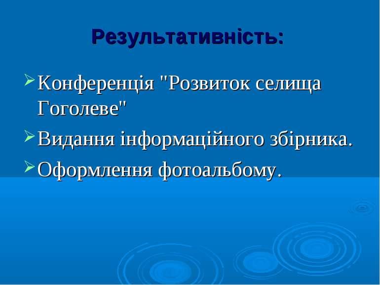 """Результативність: Конференція """"Розвиток селища Гоголеве"""" Видання інформаційно..."""
