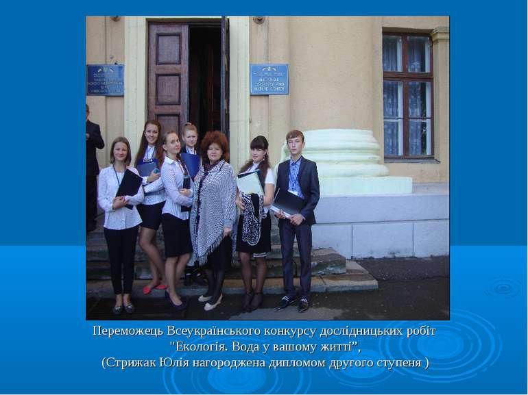 """Переможець Всеукраїнського конкурсу дослідницьких робіт """"Екологія. Вода у ваш..."""