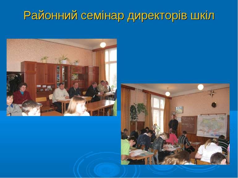 Районний семінар директорів шкіл
