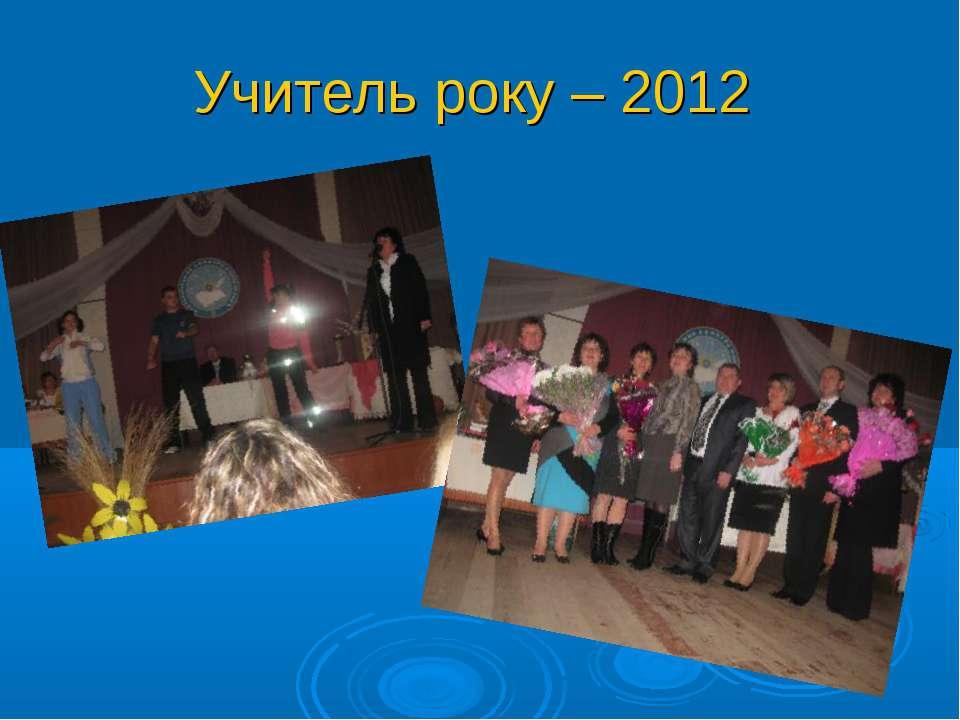 Учитель року – 2012