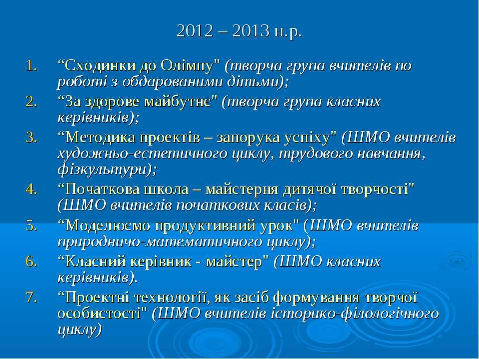 """2012 – 2013 н.р. """"Сходинки до Олімпу"""" (творча група вчителів по роботі з обда..."""