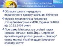 Інноваційна та дослідно-експериментальна діяльність Обласна школа передового ...