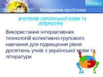 Методична проблема СЗОШ № 12 Використання інтерактивних технологій колективно...