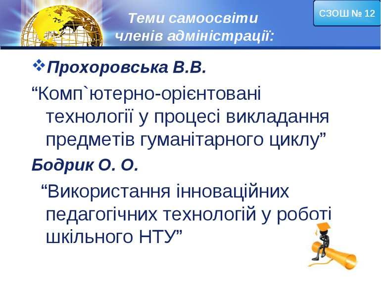 """Теми самоосвіти членів адміністрації: Прохоровська В.В. """"Комп`ютерно-орієнтов..."""