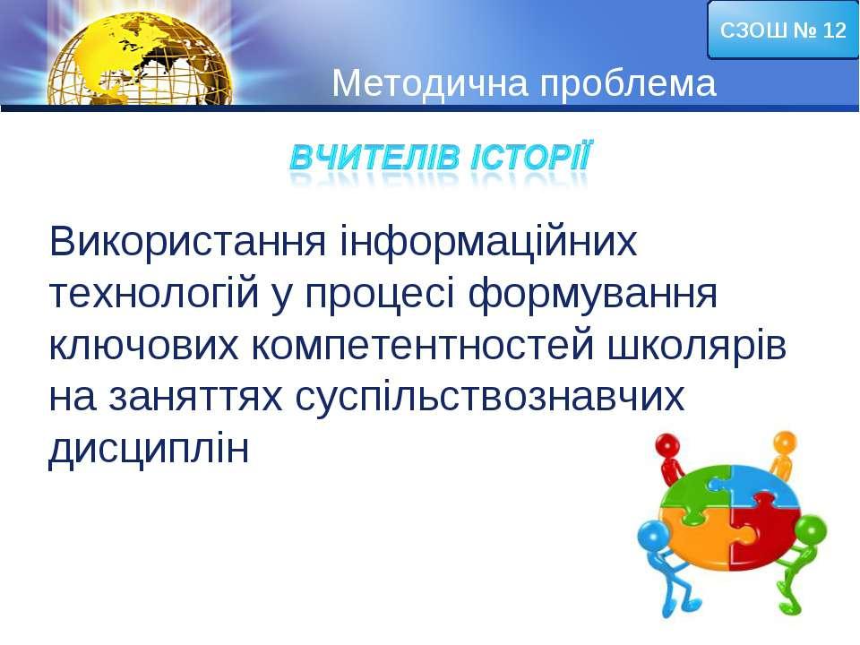 Методична проблема СЗОШ № 12 Використання інформаційних технологій у процесі ...